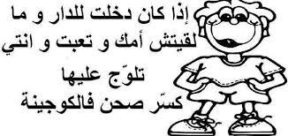 نكت تونسيه تقتل بالضحك اجمل 50 نكتة رائعة باللهجة التونسية 2018
