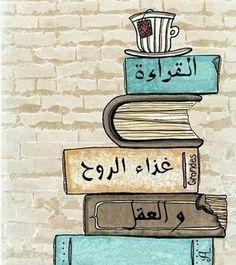 عبارات عن القراءة و مدى اهميتها لبناء مجتمع واعي و مثقف