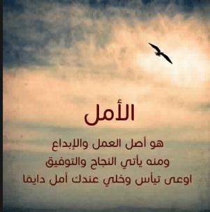 كلام جميل عن الأمل والتفاؤل أروع كلمات في التفاؤل