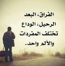 كلام جميل عن الحب حزين و قاسي جدا