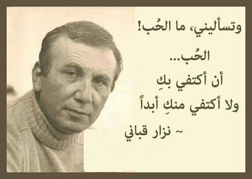 شعر حب من طرف واحد نزار قباني حزين جدا