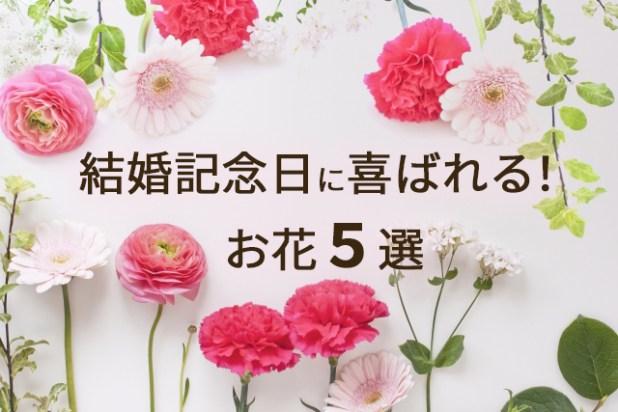 喜ばれるお花5選