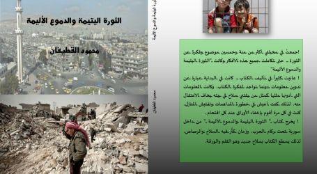 كاتب سوري يوثق خمس سنوات من الموت ضمن كتاب
