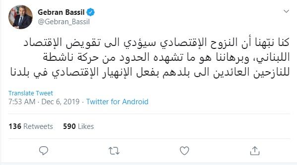 تصريح للوزير اللبناني جبران باسيل عبر حسابه على تويتر