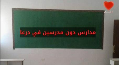 درعا : مدارس بلا معلمين