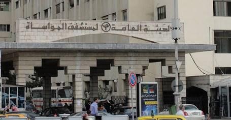 المستشفيات التابعة للتعليم العالي في سوريا تعود للعمل بكافة أقسامها