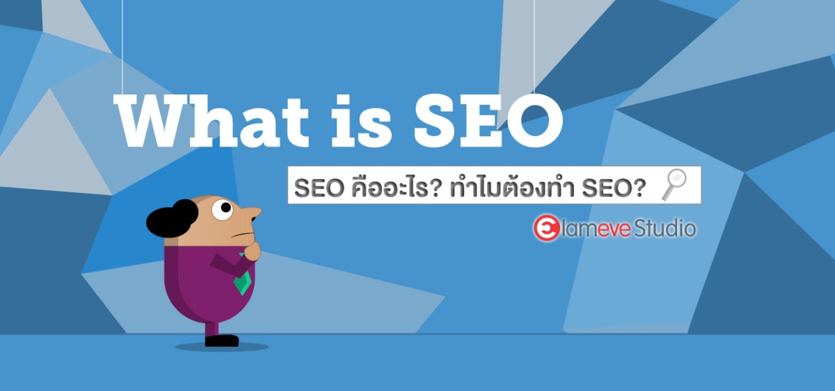 what_is_seo_you_need_it_your_website_iameve