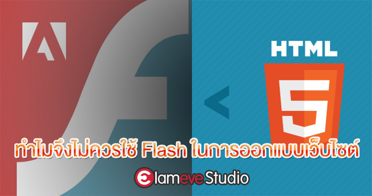 why-not-use-flash-for-website-iameve
