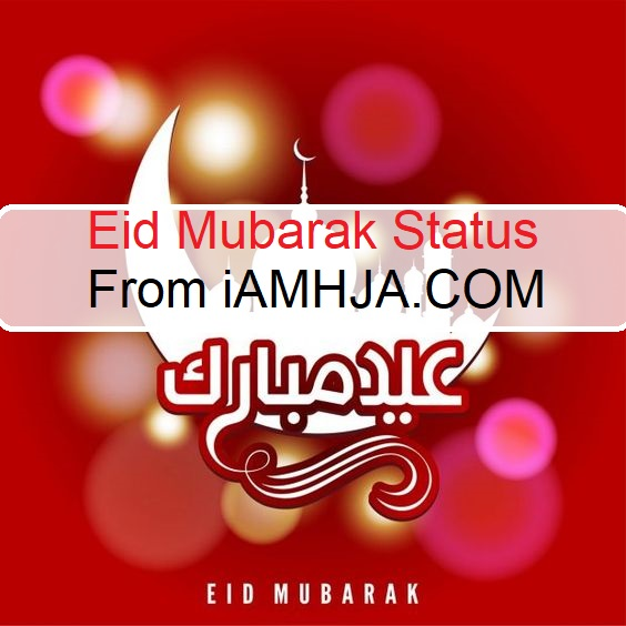 Eid Mubarak 2020: Wishes, Images, Messages, Status, Quotes & Gif 14