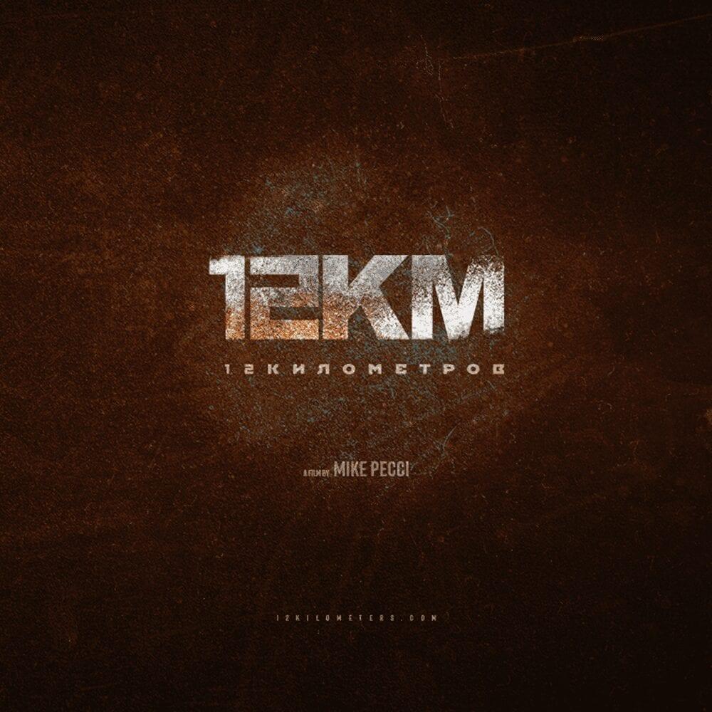12 Kilometers