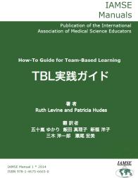 TBL Japanese