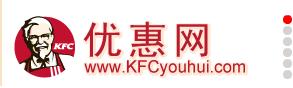 KFC优惠卷