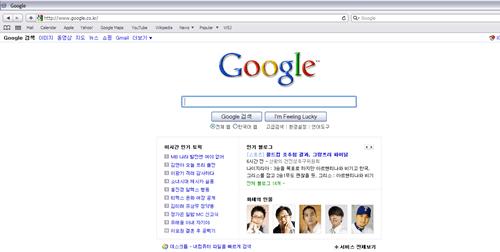 Google_Korea_First_Page