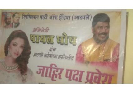 Actress Payal Ghosh joins Ramdas Athawale's party
