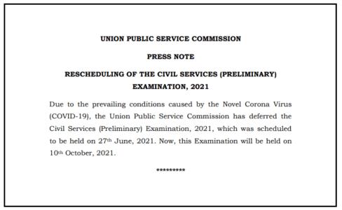 UPSC Prelims 2021 postponed to October 10, 2021