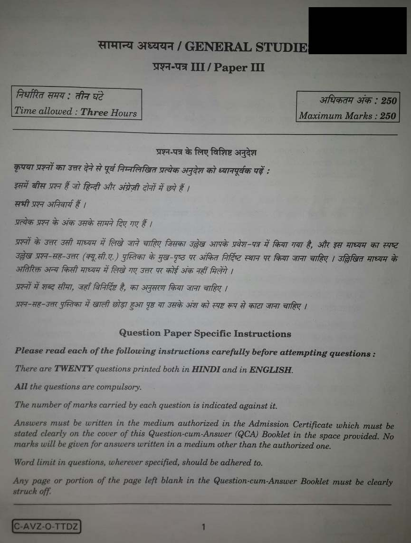 Custom essay paper upsc 2012 pdf