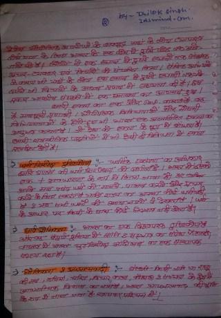 भारतीय संस्कृति:-Trilok Singh Notes Review