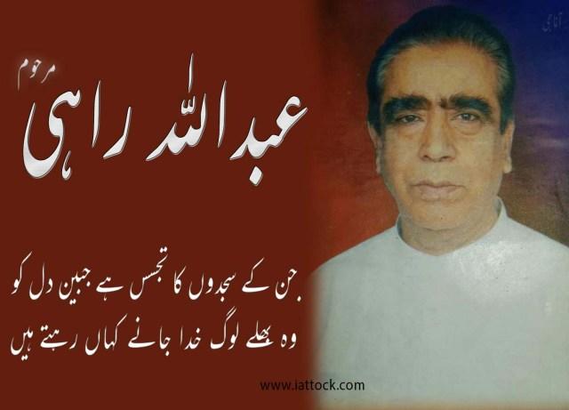 Abdullah Rahi
