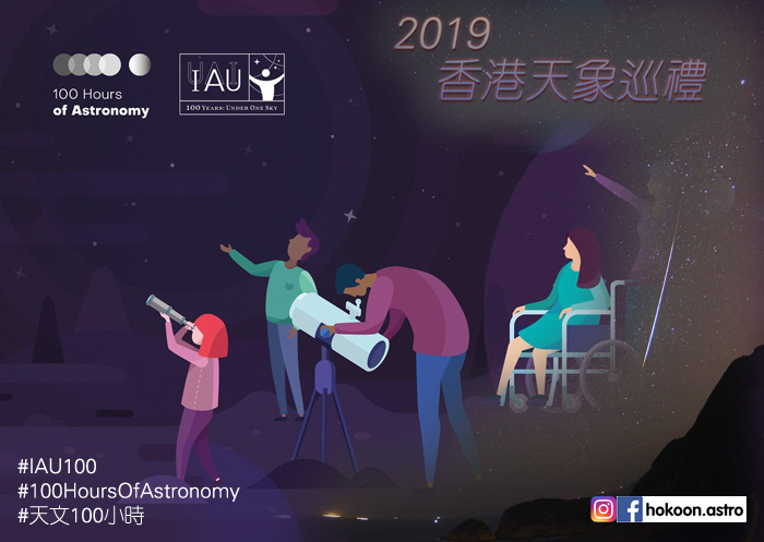 The kick-off event for IAU100 in 2019 is the 100 Hours of Astronomy: a global celebration composed of a broad range of activities aimed at involving the public. This will take place over four days and nights, from 10 to 13 January 2019. Everyone is invited to share their knowledge of and enthusiasm for space by taking part in a scheduled activity or by organising one of their own as part of this global project. There are special prizes for the organisation and participation of the activities. You can find more information here.
