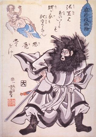 Zhong Kui punishing two gods of measles.