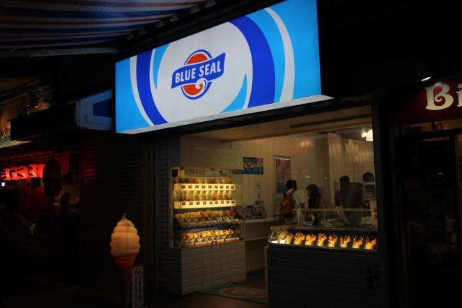 アメリカ生まれ沖縄育ちのアイスクリームショップ「ブルーシール」