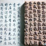 Carved Woodblock and Printed Paper