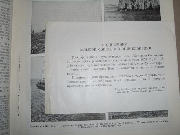 2016.01.15 - Soviet Censorship Bookbinding Tutorial