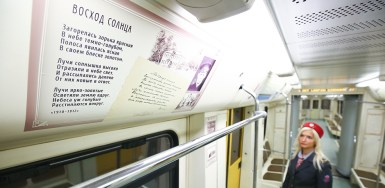 2016.05.24 - 01 - Literary-Themed Train in Moscow Metro