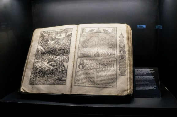 Haismavourk - Ritual Armenian Church Book, 1730-2