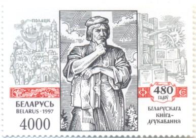 Belarus - 1997 Mi BY 232 - 480 лет белорусского книгопечатания 4000 рублей