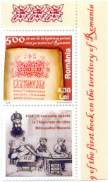 Romania 2008 Mi RO 6317Zf - 500 Years of the First Printed book in Romania 3