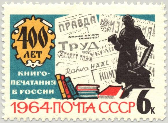 Russia-USSR 1964 Mi SU 2886 - 400th anniv of book printing in Russia Scott 2863-2864 MNH 2