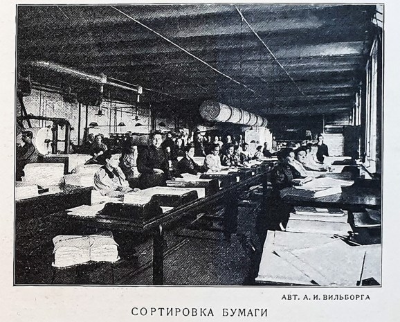 2019.11.01 - Russian Papermaking Industry 1901 - 04 Paper Sorting
