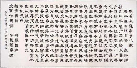buddha-heart-sutra-26x52_905