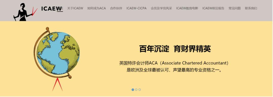 官宣   ICAEW中國官網上線啦!-ICAEW中國