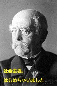 Otto_von_Bismarck.jpg