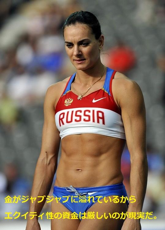 Yelena-Gadzhievna-Isinbaeva-01.JPG