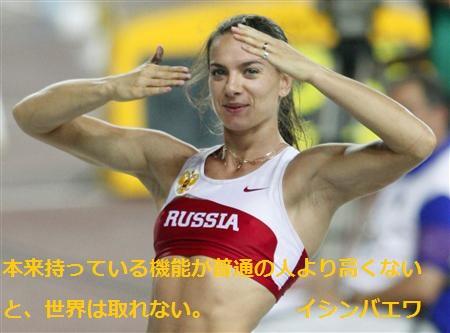 Yelena-Gadzhievna-Isinbaeva-03.jpg