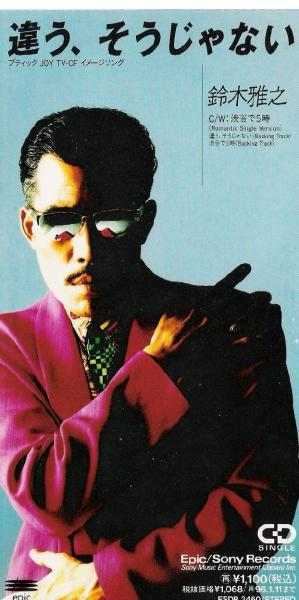 suzukimasayuki-chigauchigau.jpg