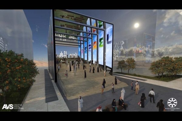 Israeli Pavilion Lays Foundations for Collaboration