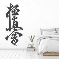 Karate Symbol Wall Sticker Decorative Wall Art