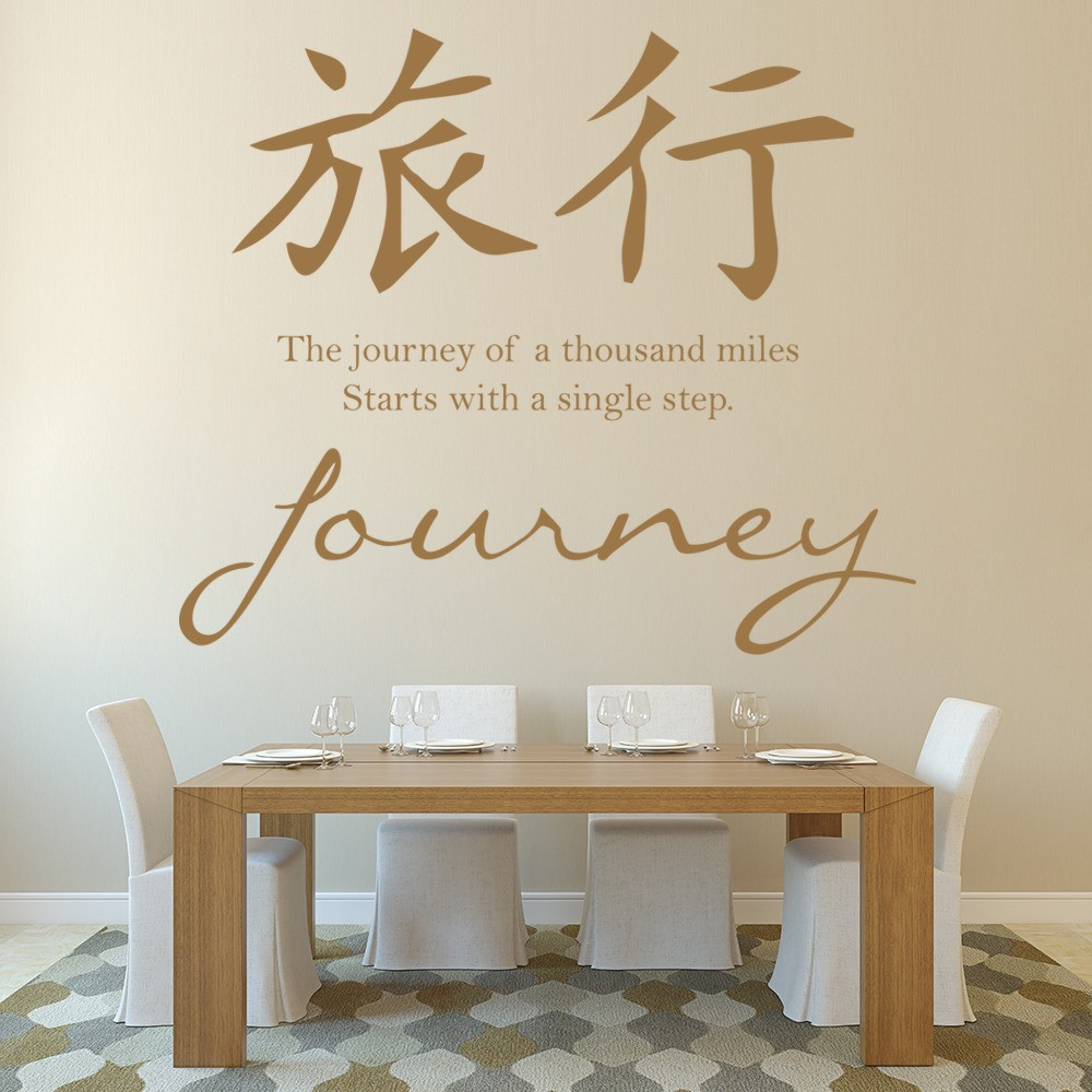 Journey Chinese Symbol Quote Wall Sticker