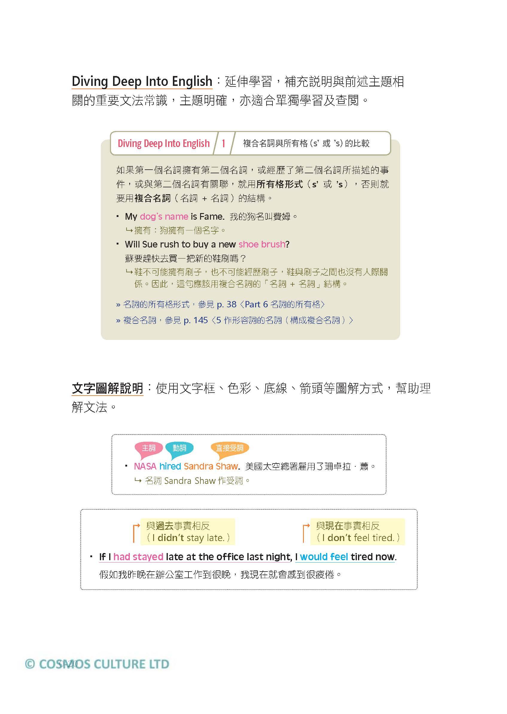 英文文法全書活用練習【二版】(20K彩色)