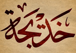 The Age of Khadija at the Time of her Marriage with the Prophet
