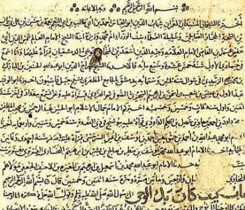 Sahih-Bukhari-MSS-Thumbnail