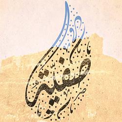 Prophet-Marriage-Safiyya