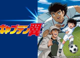 Captain Tsubasa