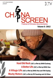 China Screen - Volume 6