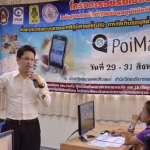 Mobile Data Collection: Current Practice and Lessons Learned at Plan International