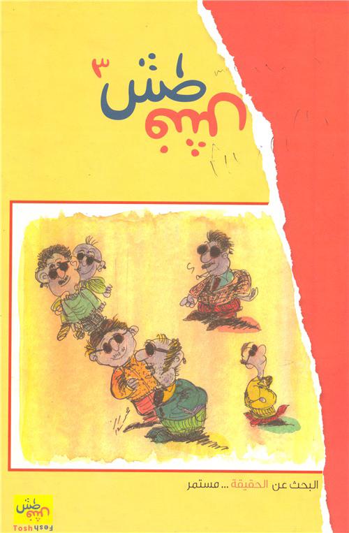 Tosh Fesh, a Moaz El-Sawwaf production.